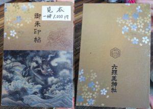 六孫王神社 オリジナル御朱印帳