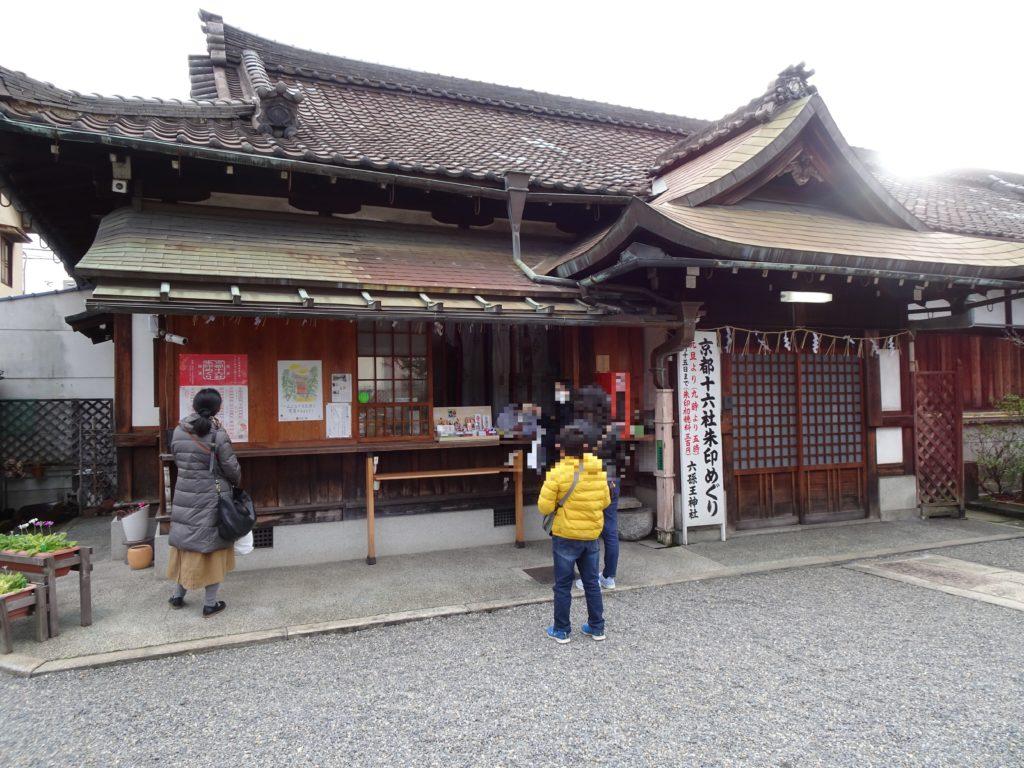 六孫王神社 社務所